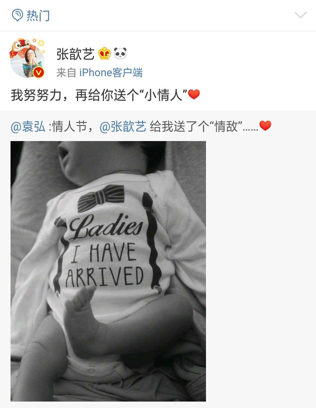 袁弘情人节宣布当爸 陪产宠妻甜蜜无敌