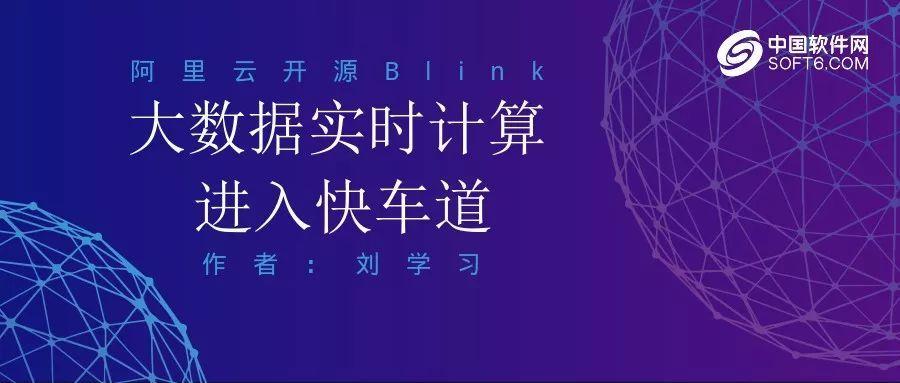 """阿里开源Blink背后的成功""""套路""""(大数据应用必看)"""