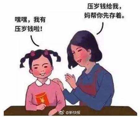 神吐槽:13岁男孩状告父亲挪用自己压岁钱,这是做了多少人小时候不敢做的事