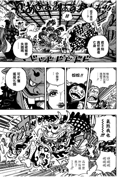海贼王漫画933话:小忍颜值超过女帝,将军府大蛇展现技能
