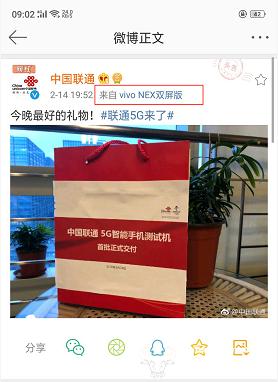 中国联通交付首批5G智能手机测试机  vivo是否是其中手机品牌之一?