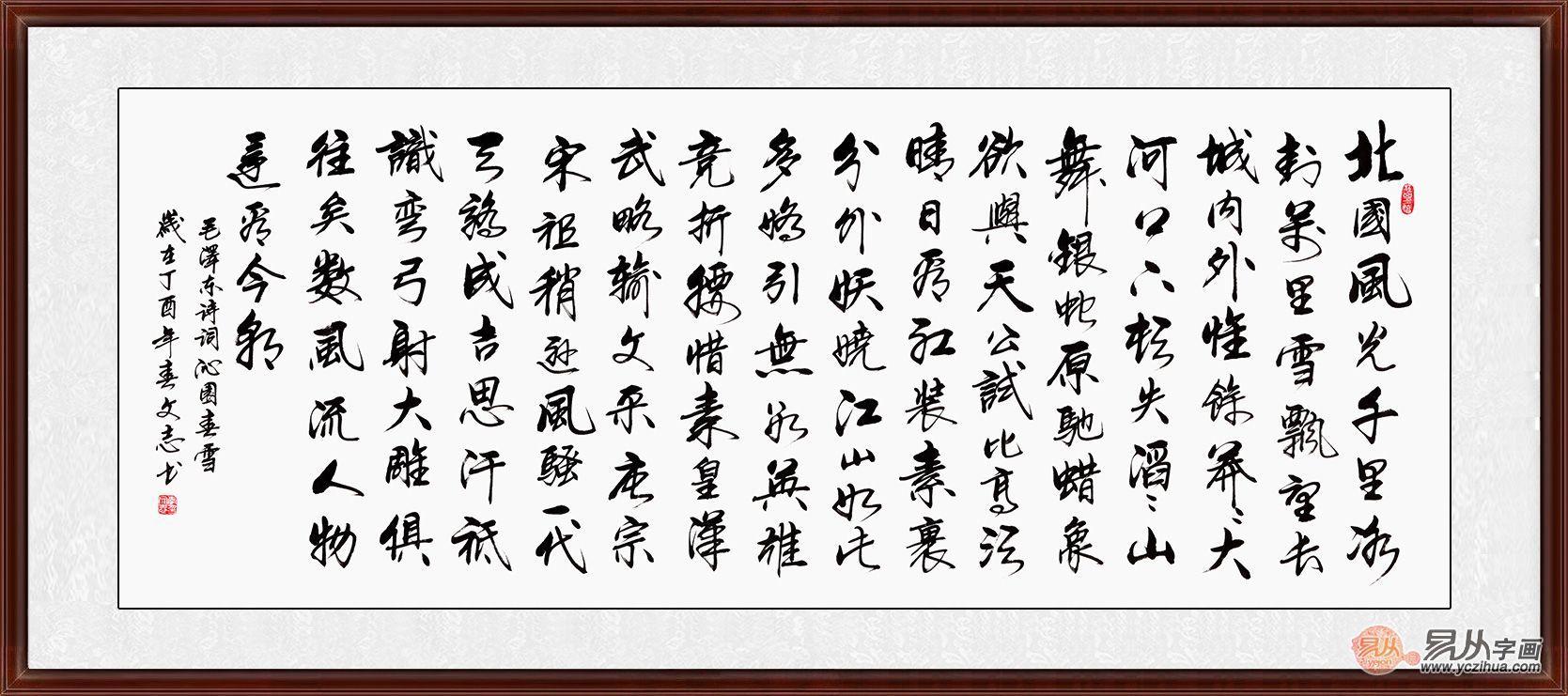 启功大弟子——李传波沁园春雪书法欣赏 励志诗词 李文志新品行书图片