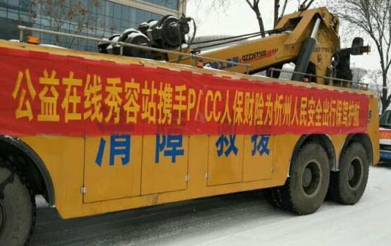 瑞雪兆丰年 爱心撒忻州
