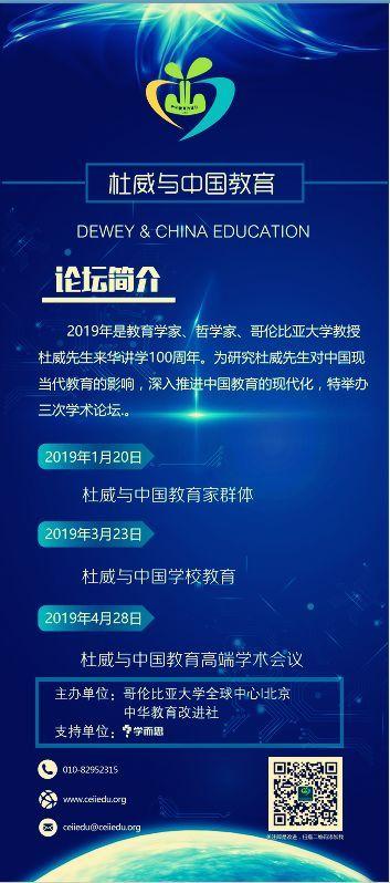 纪念杜威先生来华100周年学术论坛 (3/23,4/28)