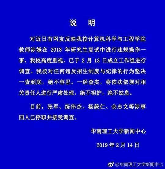 院领导涉嫌篡改考研成绩 华南理工大学改分背后有何内幕