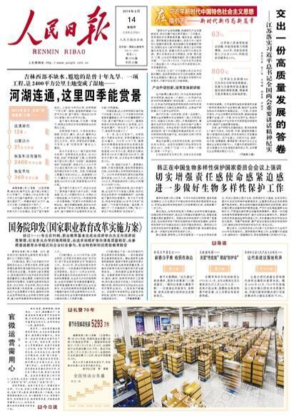 江苏同一天上了这么多家中央级媒体的头条,说了这件事