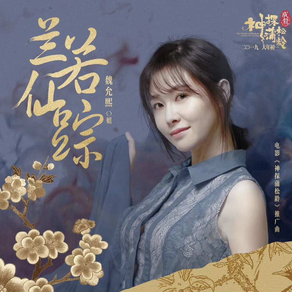 《神探蒲松龄》院线热映 推广曲《兰若仙踪》MV曝光