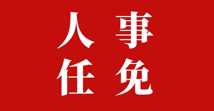 最新!陕西省政府公布一批人事任免名单_高陵