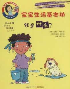 """父母千万别忽视培养孩子对""""钱""""的认知!推荐适合亲子阅读的10本财商书"""