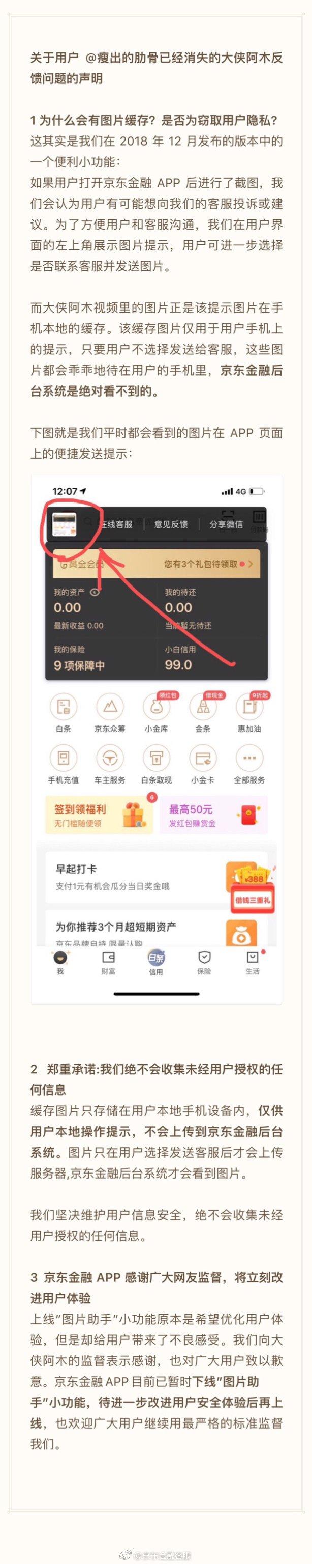 京东金融否认App收集隐私:不上传 已下线功能的照片 - 3