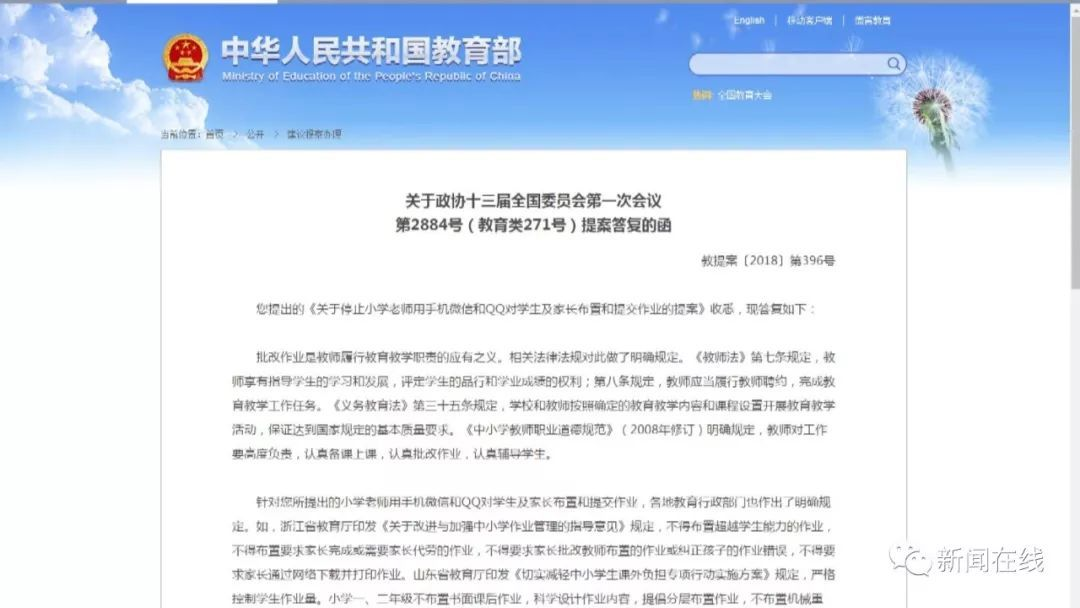 教育部:教师不得通过微信和QQ等方式布置作业【话题】