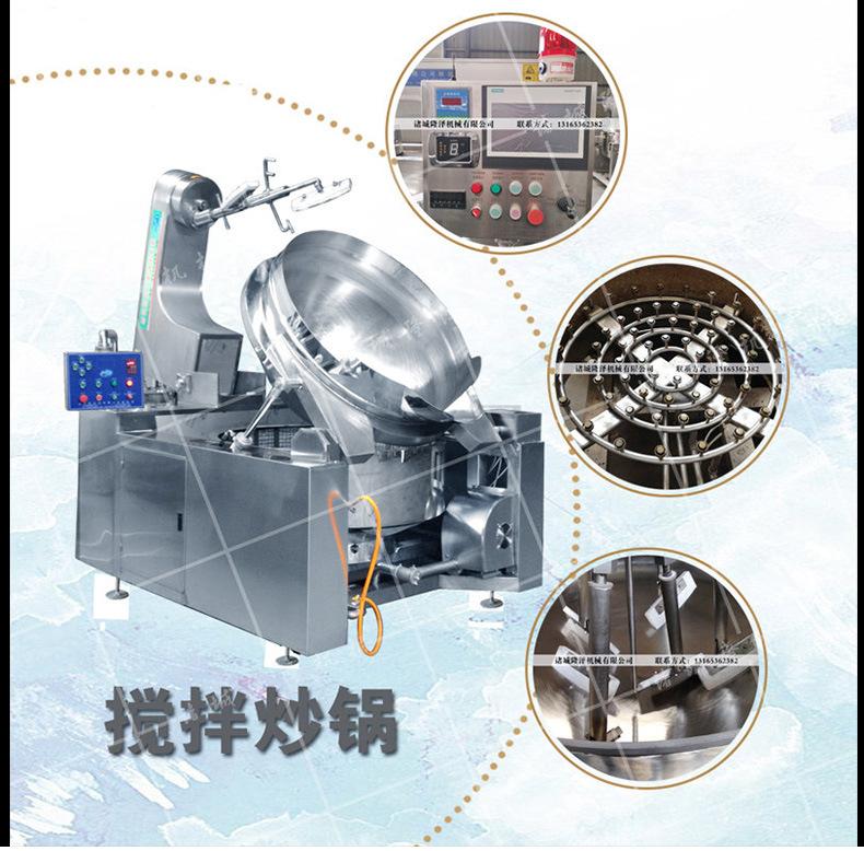 全自动大型火锅底料炒料机器设备厂家-成都火锅底料炒锅制造商