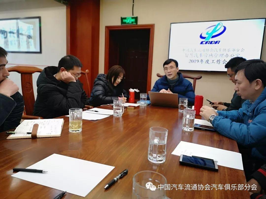 中国汽车经销商协会汽车俱乐部分会智能车营管理处2019年度工作会议在绍兴成功召开!