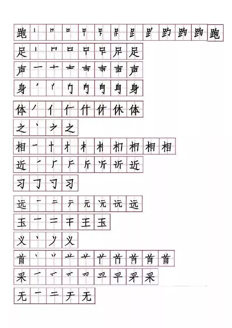 部编版一年级语文下册生字表笔顺练习 可保存打印