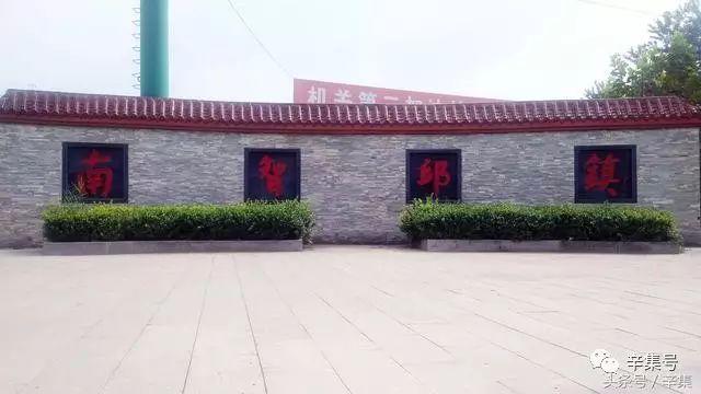 辛集市南智邱农村村人口多少_辛集市南智邱中学