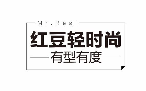 红粉佳人网 红豆男装:开启轻时尚新篇章