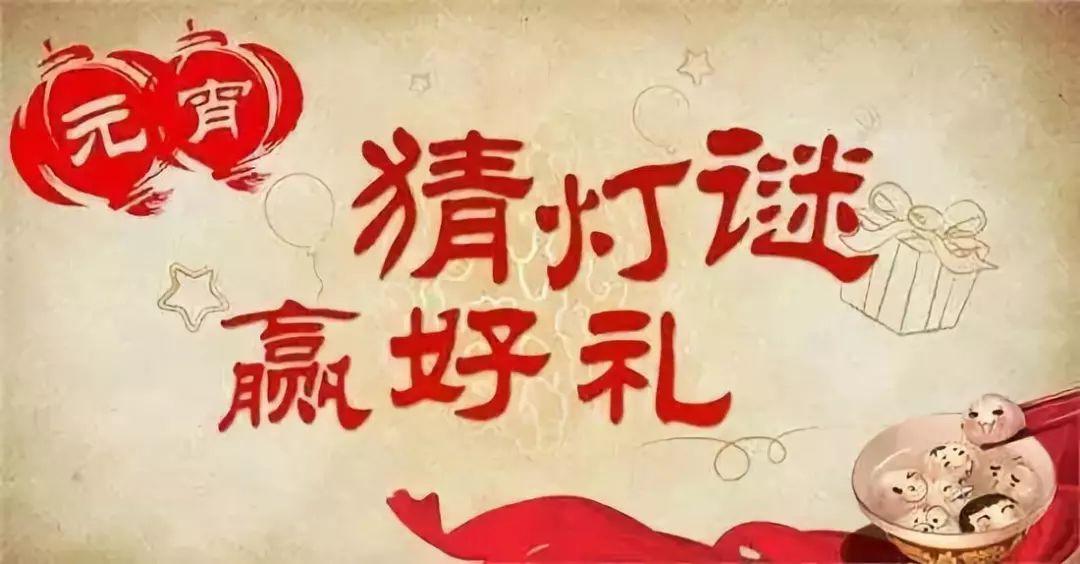 邀请函 欢喜闹元宵 悦享团圆
