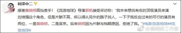 因片酬档期拒演《流浪地球》?黄晓明回应