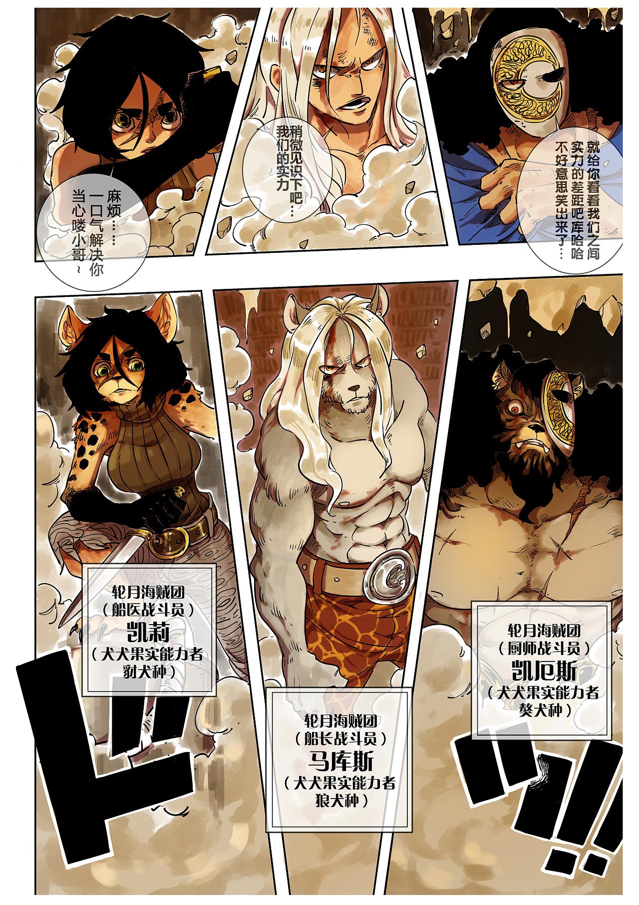 原创海贼王同人漫画:路飞为了救出罗宾,跟索隆山治vs动物系能力者!