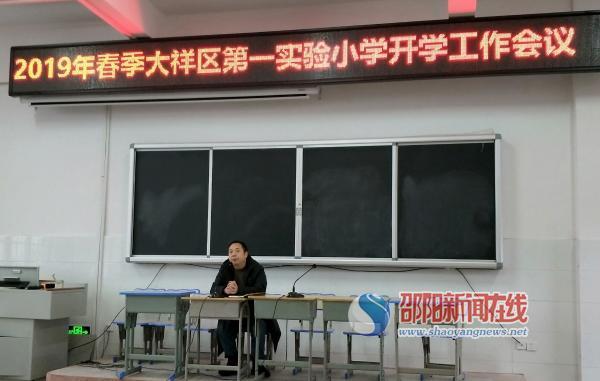 邵阳市大祥区第一实验小学召开2019年春季开学工作会议