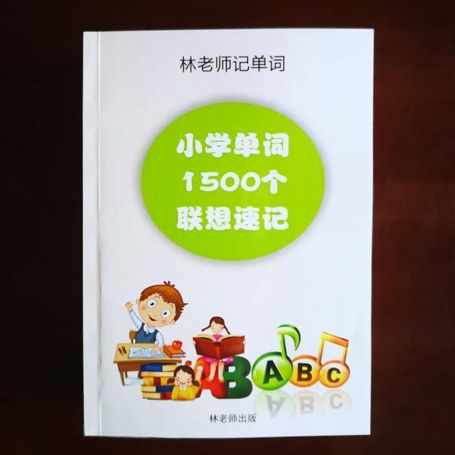 三年级英语下册快速记忆法英语单词速记法口诀