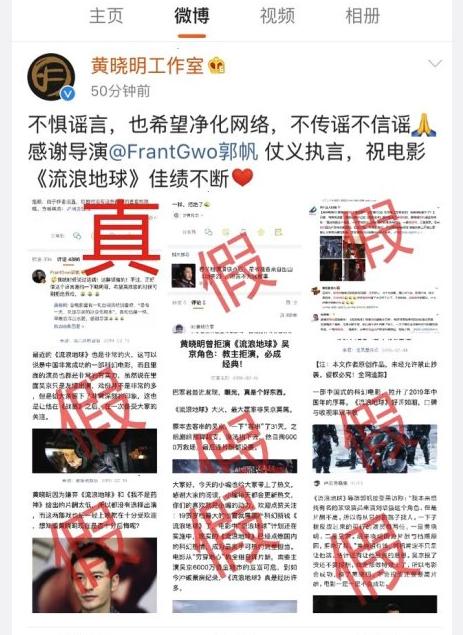 黄晓明否认拒演流浪地球,导演郭帆亲自辟谣回应黄晓明