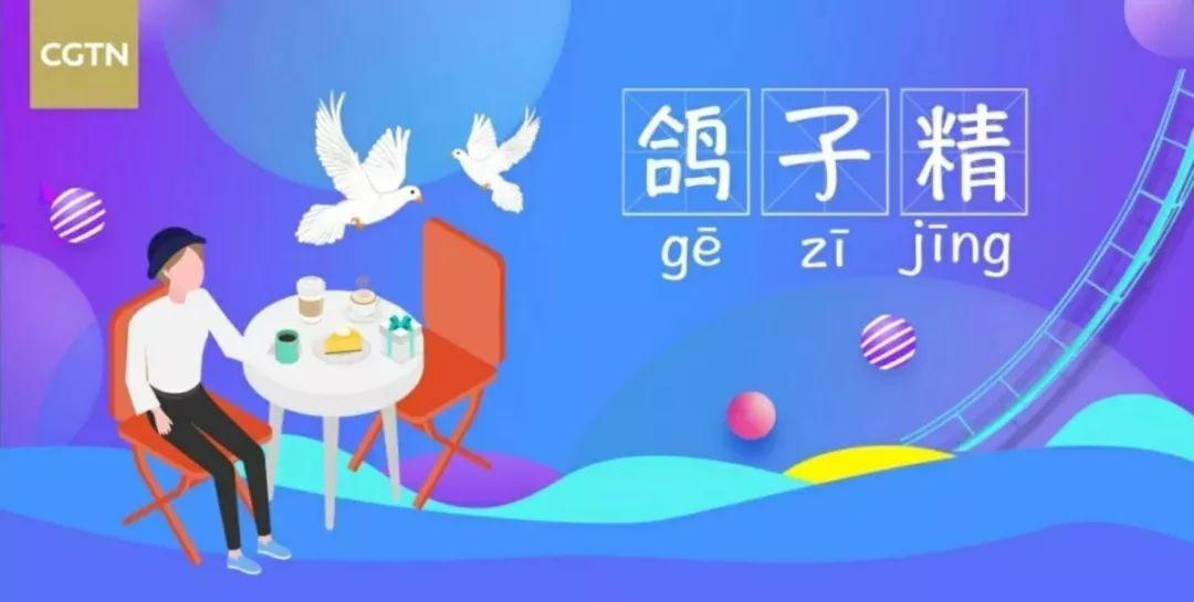 【HOTHOT热潮新词2019年2月16日前言】插图9