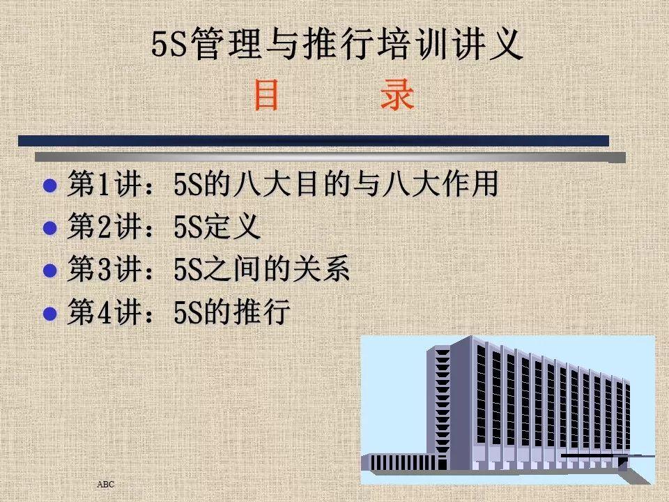 5S管理与推行培训讲义|PPT - 雪花新闻