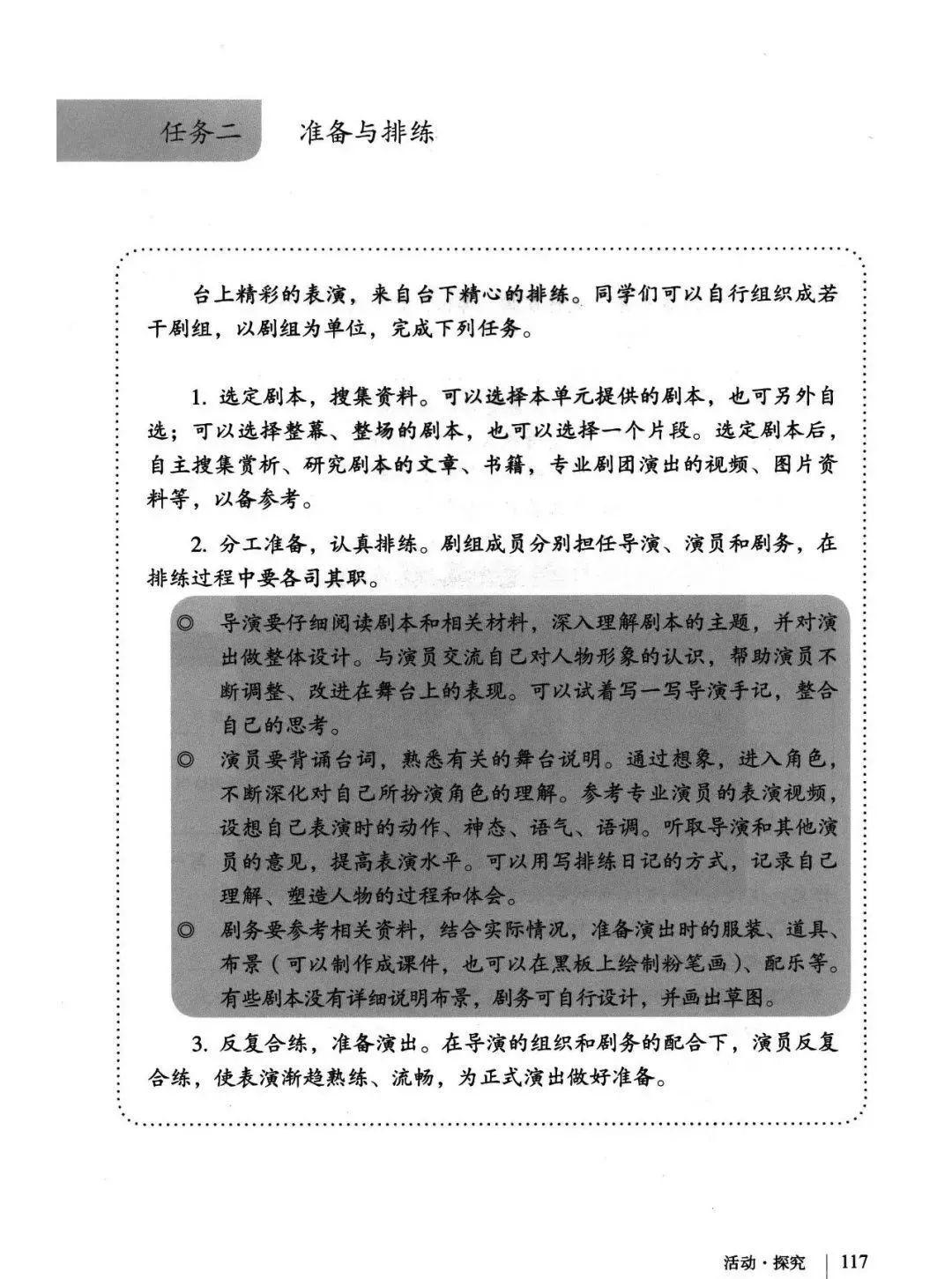 送 电子版部编新人教版各学科7 9年级下册 9年级语文下 附教材分析,可打印预习