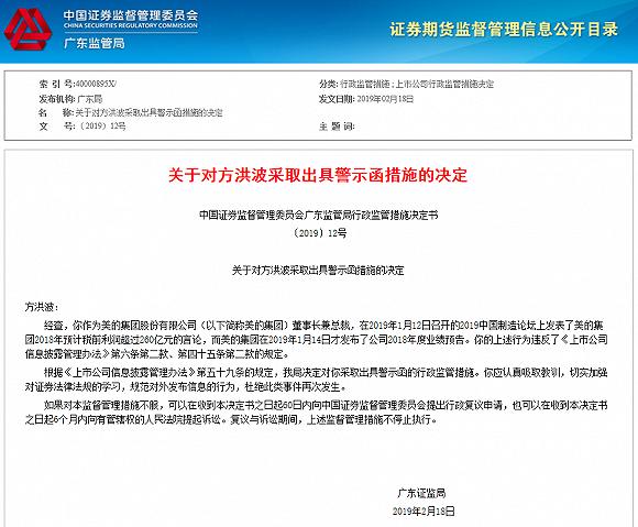 快看 | 因提前披露业绩情况,广东证监局对美的方洪波出具警示函
