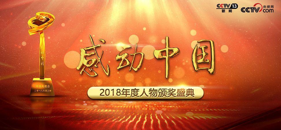 """今晚8点在央视一套,河南这位教师将""""感动中国""""!"""