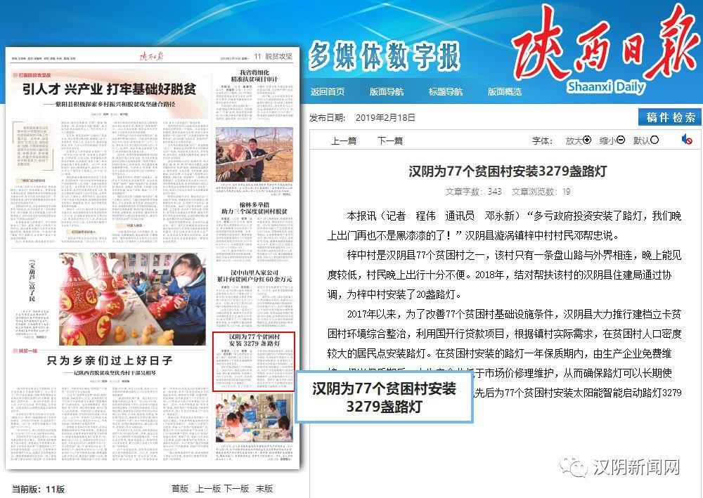 【媒体关注】汉阴为77个贫困村安