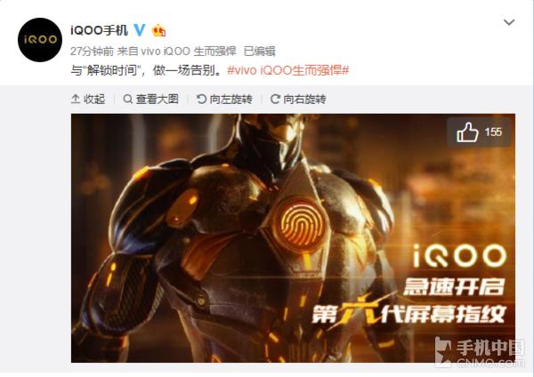 vivo全新品牌iQOO再爆黑科技!第六代屏幕指纹技术