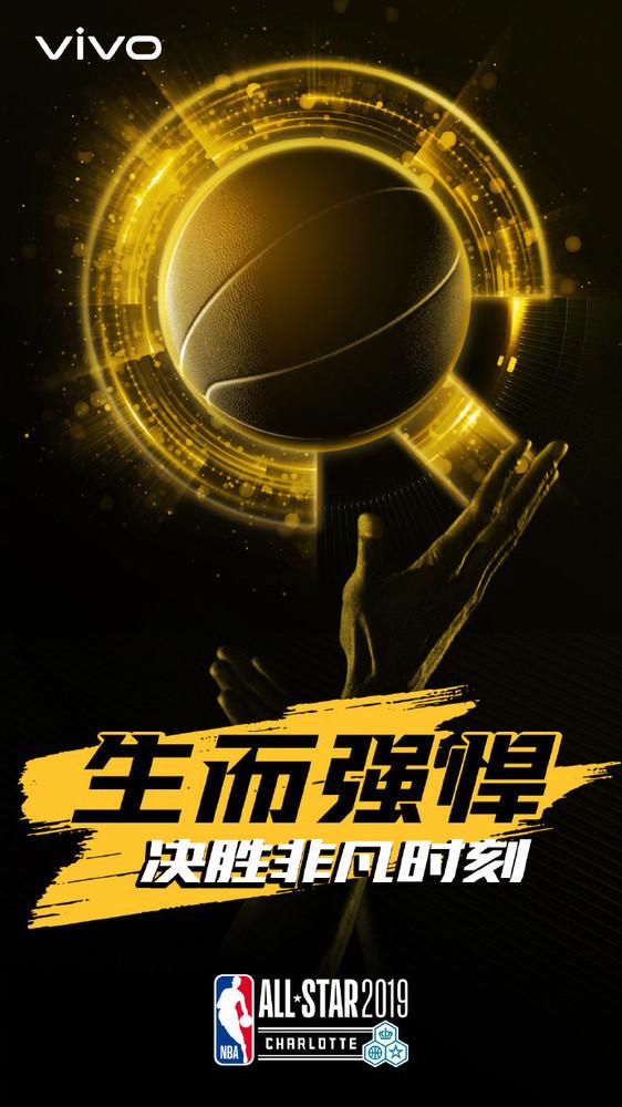 IQOO真机NBA全明星赛正式亮相 三摄设计并非折叠屏