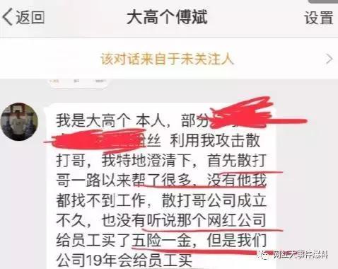 散打回忆生死瞬间,大高个为散打发声,陈山露脸3秒被封 作者: 来源:网红速报