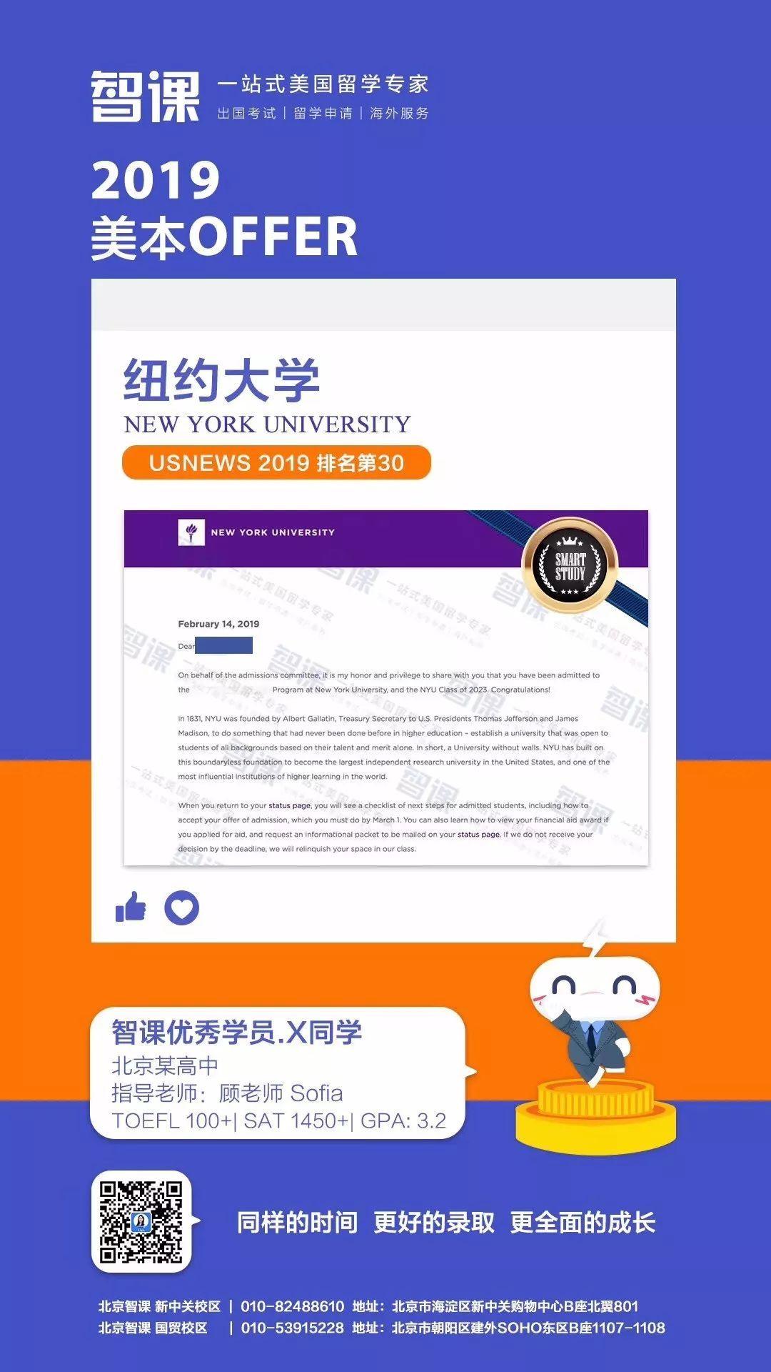 Offer捷报丨恭喜小伙伴斩获纽约大学录取!