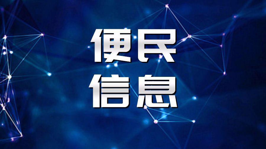 18-24日长春两大区域天然气安检_小区