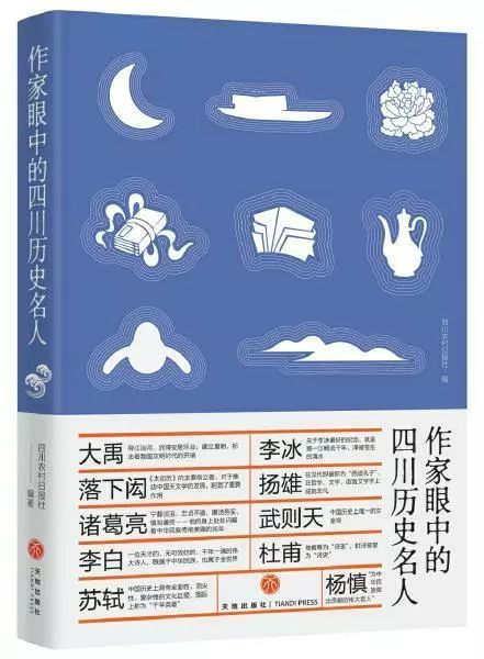 作家眼中的四川历史名人都是什么样?