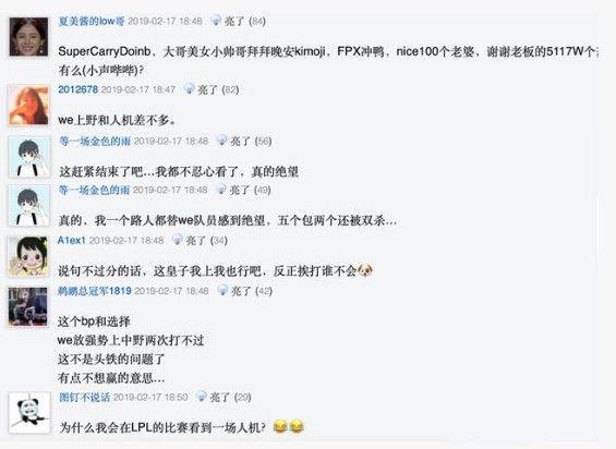 【雷竞技Raybet】LOL战报:WE首秀被打得像人机?