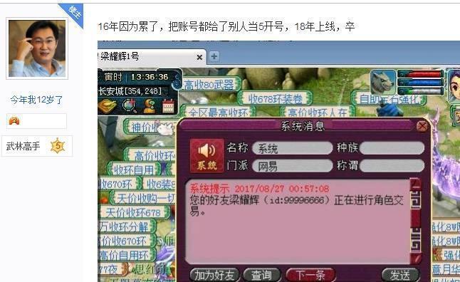 梦幻西游: 2年前工作太忙把号丢给朋友五开, 18年登录后号被卖了