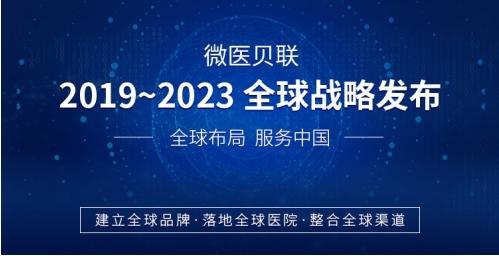 【微醫貝聯發布2019~2023五年全球戰略】2019年春節聯歡晚會