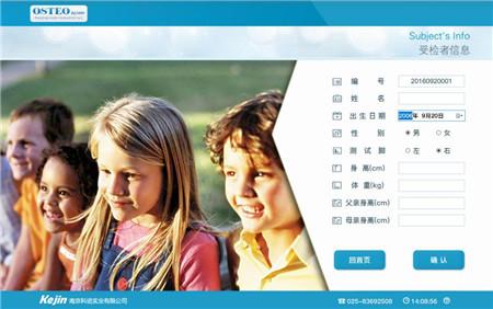 儿童骨密度仪和成人骨密度仪的区别二