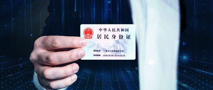 亚略特AI Inside落地智慧警局 智慧机器实现身份证业务自助办理
