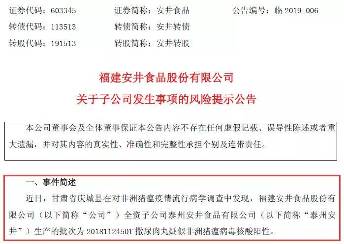 一年卖饺子收入19.85亿,三