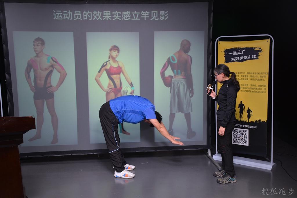 """原创             """"一起动""""专家课堂:运动贴布让体液流动更顺畅"""
