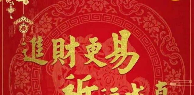 2019年3~4月,四星座与幸福结缘,福禄生财,平平安安,好运顺遂