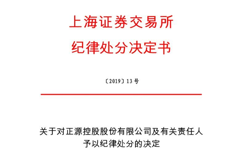 """[四川最年輕女董秘的悲情故事   11年里當了四次""""背鍋俠""""] 董秘"""
