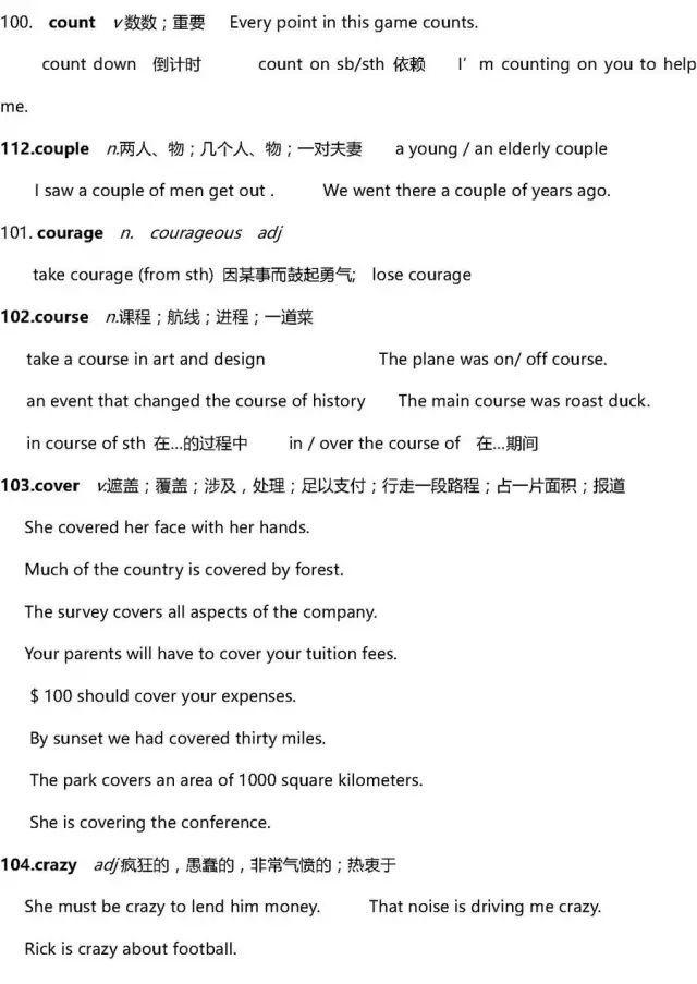 高考英语3500词解析及常考短语汇总