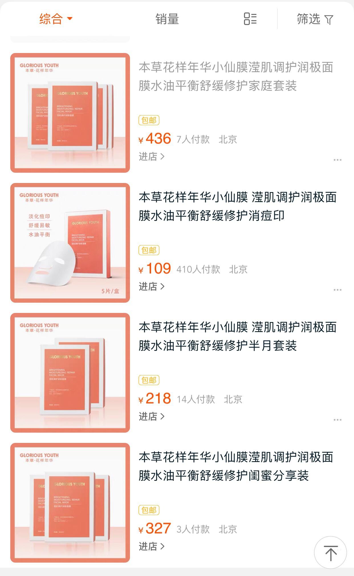 """成本3元售价翻7倍 揭秘""""阿里女高管""""背后的微商暴利产业链"""