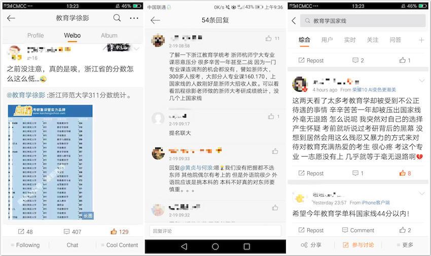 网传浙江教育学考研专业课遭大面积压分省考试院回应